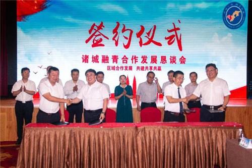 青岛市烟台商会参加诸城融青合作发展恳谈会在青岛市城阳区隆重召开