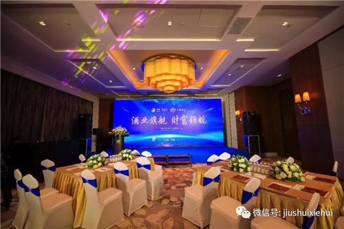 青岛市酒水协会祝中粮名庄荟2019年青岛招商加盟会圆满举行