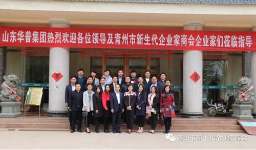 """青州市新生代企业家商会成功举办第七期""""新生代大讲堂"""""""