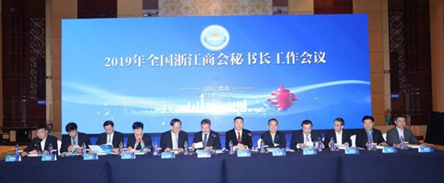 2019年全国浙江商会秘书长工作会议在青举行